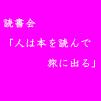 dokushokai02