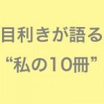 """目利きが語る""""私の10冊"""""""
